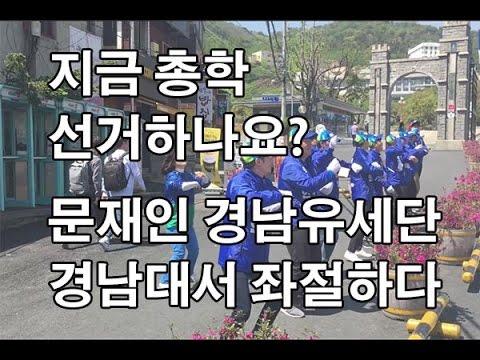 """""""경남대 총학 선거 하니?"""" 문재인 경남유세팀의 좌절"""