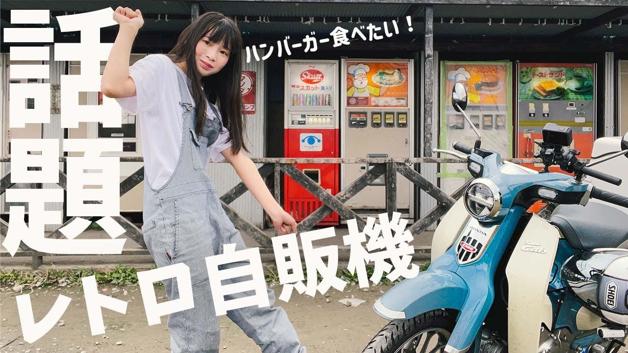 【聖地巡礼】話題のレトロ自販機の聖地にスーパーカブで行ってみた。バイク女子