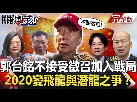 關鍵時刻 20190416節目播出版(有字幕)
