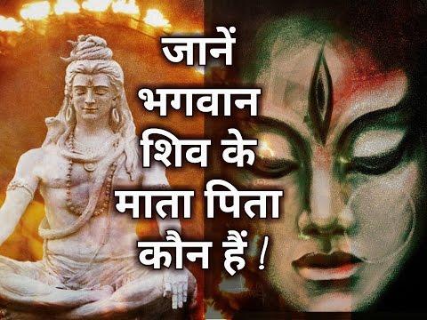 जानिए भगवान शिव के माता पिता कौन हैं ! Lord Shiva Parents हमारी भारतीय मान्यताएं -YouTube