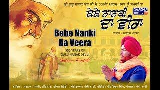 bebe-nanki-da-veera-satnam-punjabi-punjabi-devotional-song-2019-chardikla-time-tv