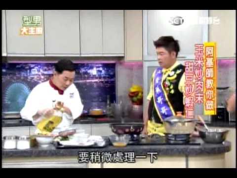 阿基師食譜教你做榨菜炒豆干食譜 | FunnyCat.TV