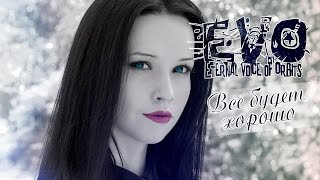 EVO - Всё будет хорошо (Official Video)