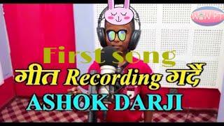 Ashok Darji Recording a song अशोक दर्जी को पहिलो गीत singer of Nepal