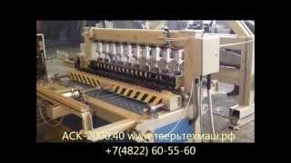 Автоматизированный сварочный комплекс АСК-2000.40(Автоматизированный сварочный комплекс АСК-2000.40 Предназначен для контактной многоэлектродной точечной..., 2013-07-10T13:32:06.000Z)