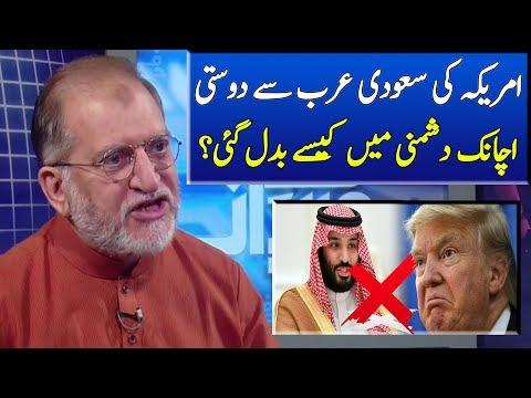 USA Saudi Arabia Relations & Middle East Future   Orya Maqbool Jan   Harf e Raaz