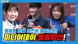 [코보티비] '문정원 인싸 포즈의 출처?' 코보티비 돌발 미션!