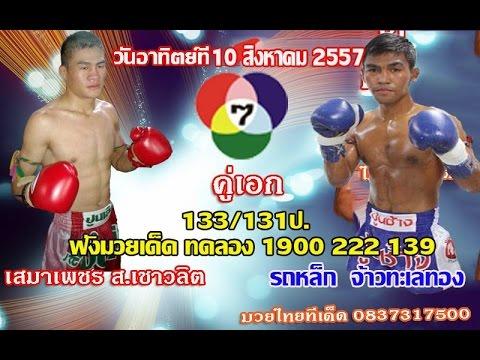 ทัศนะศึกมวยไทย 7 สี วันอาทิตย์ที่ 10 สิงหาคม 2557 เวลา 13.00 น. ณ เวทีช่อง 7 สี พร้อมฟอร์มหลัง