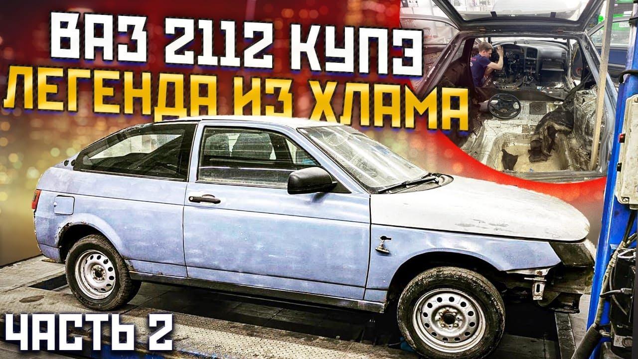 ВАЗ 2112 Купе / Хлам или Проект / Сколько стоит МЕЧТА. Часть 2