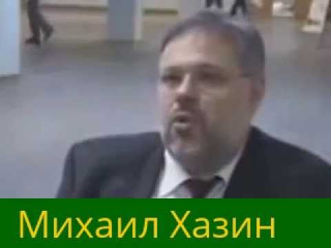 Михаил Хазин Коммунизм.