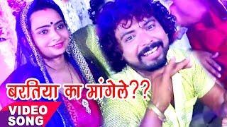 2017 का सबसे हिट बराती गीत - Sanam Harjayi - बरतिया का मांगेले ?? - Basant Thakur - Bhojpuri Songs