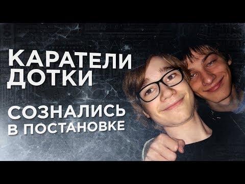 YC #18 - КАРАТЕЛИ ДОТКИ СОЗНАЛИСЬ / ВЫЗОВ ДУХОВ / ОНО
