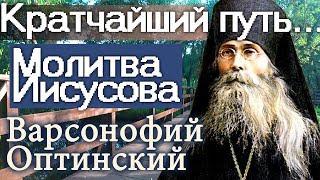 Её больше всего Боится и ненавидит враг! Варсонофий Оптинский. Иисусова молитва
