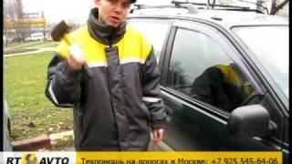 Как самому открыть машину, если заблокировалась дверь?(Как самостоятельно открыть свой автомобиль, если заблокировалась дверь, двигатель работает, а ключи остали..., 2009-12-04T12:11:44.000Z)