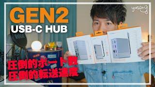【PC作業効率化】圧倒的ポート数と圧倒的転送速度のHyperDrive Gen2 USB Cハブ