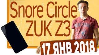 СН. LG G7 не выйдет, Snore Circle, Galaxy S9, ZUK Z3