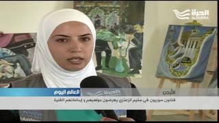 فنانون سوريون في مخيم الزعتري يعرضون مواهبهم وابداعاتهم الفنية في الاردن