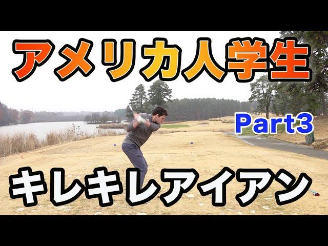 【アンダーパー】アメリカ大学1部リーグの超キレキレアイアンショット!【アメリカゴルフ旅】 Part3