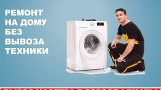 Обман на ремонте стиральных машин