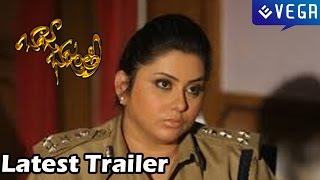Bhaja Bhajantrilu Movie Latest Trailer - Namitha - Latest Telugu Movie Trailer 2014