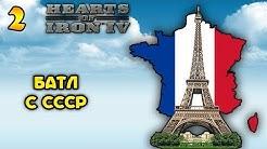 Пошли на Москву! Hearts of Iron 4  - Франция #2