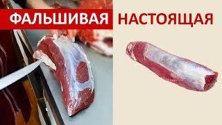 Вырезка говяжья | как обманывают покупателей