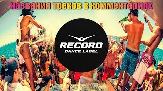 😍record party😍 танцевальные хиты осени от радио рекорд