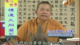 【禮運大同篇167】| WXTV唯心電視台