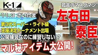 「K-1 WORLD GP」11.3(土・祝)さいたま  孤高のマスクマン 左右田 泰臣が吠える!トーナメント優勝間違いなしのマル秘アイテムを公開!?