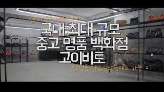 대전중고명품, 퀄리티 좋은 중고명품 고이비토 대전본점