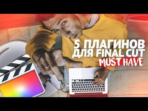 5 Самых нужных плагинов для монтажа видео в Final Cut Pro | Plugins FCPX