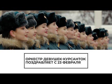 Девушки-курсантки поздравляют с 23 февраля