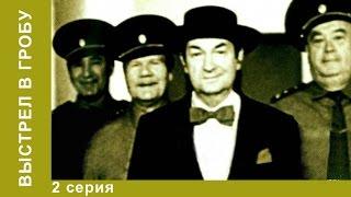 Выстрел в Гробу. Фильм. 2 серия. Комедия. StarMedia