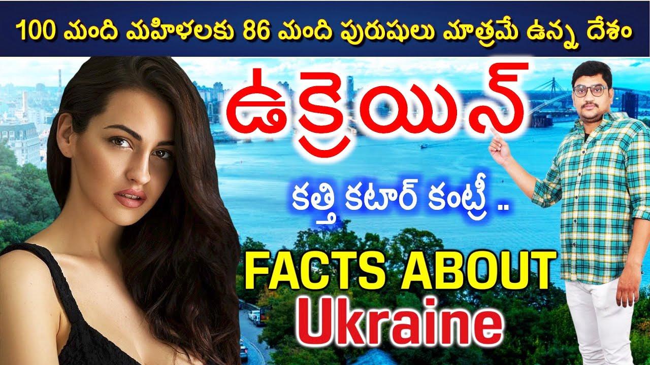 Download ఉక్రెయిన్  వెళ్లేముందు ఈ వీడియో తప్పకుండ చూడండి Amazing Facts About Ukraine inTelugu  Manikanta 