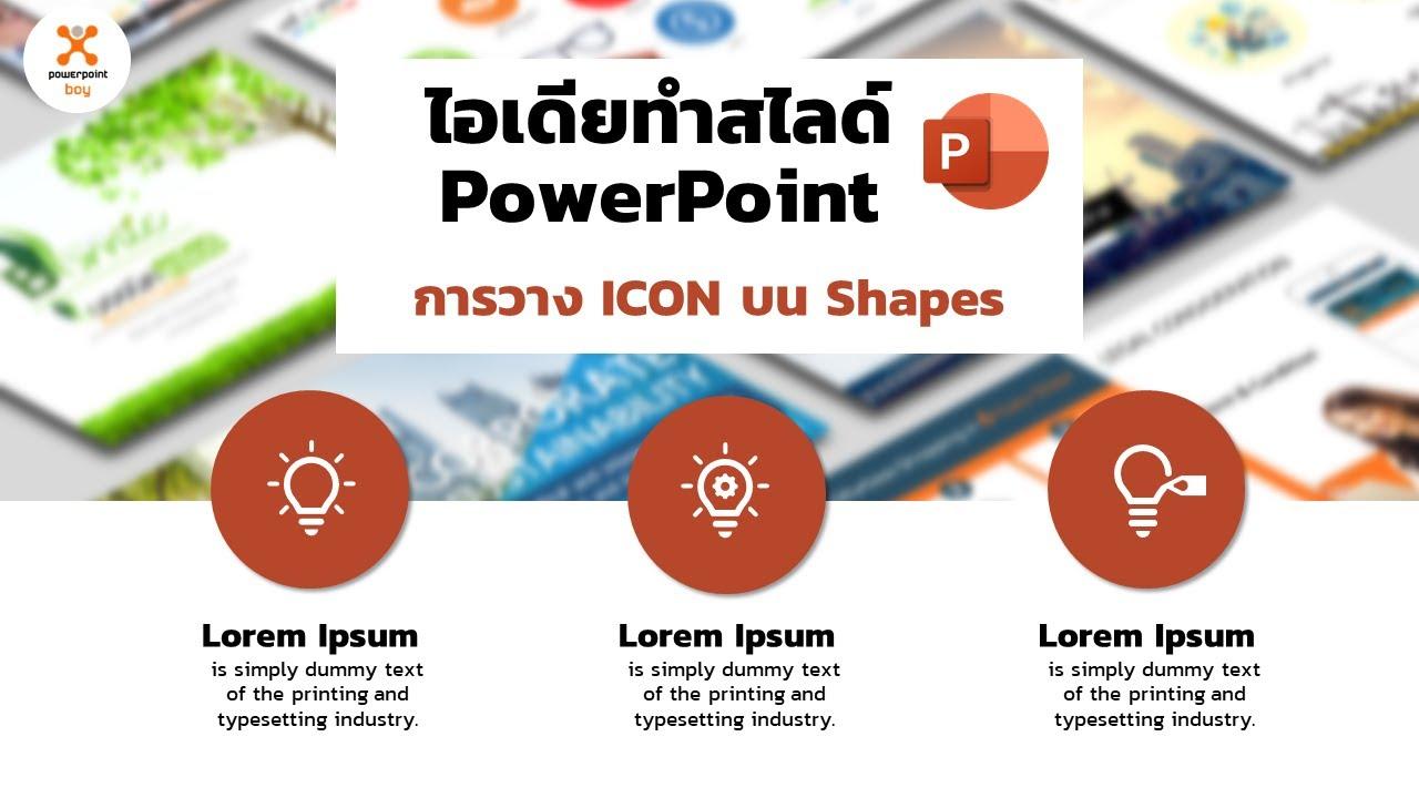 ไอเดียทำ PowerPoint - การวาง Icon บน Shapes