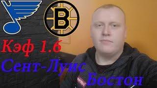 Сент-Луис -Бостон / НХЛ / прогноз и ставка на хоккей