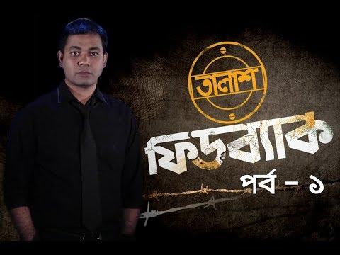 Taalash Feedback Episode- 01 || তালাশ ফিডব্যাক পর্ব-১