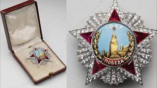 САМЫЕ ДОРОГИЕ ОРДЕНА И МЕДАЛИ В АРМИИ СССР