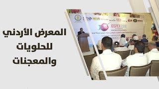 المعرض الأردني للحلويات والمعجنات