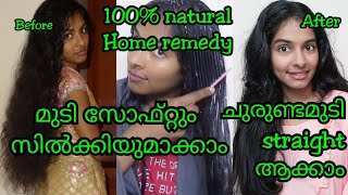 How to get straight hair at home|Soft&silky hair naturally at home|100% natural home remedy|Asvi