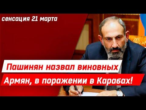 ВАЖНЫЕ НОВОСТИ АРМЕНИИ СЕГОДНЯ -НЕ ПРОПУСТИ! 21.03.21