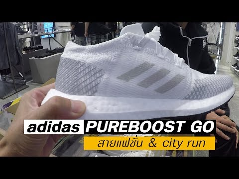 adidas PUREBOOST GO สายแฟชั่น & city run