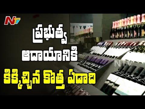 Record Liquor Sale in Telangana on New Year's Eve Celebrations | NTV