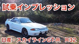 【RB26】日産・スカイラインGT-R R32 試乗インプレッション Nissan GT-R R32 review