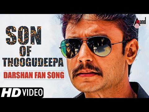 Son Of Thoogudeepa   Challenging  Star Darshan Anthem Song 2017   William Druth   Chandan V Kumar