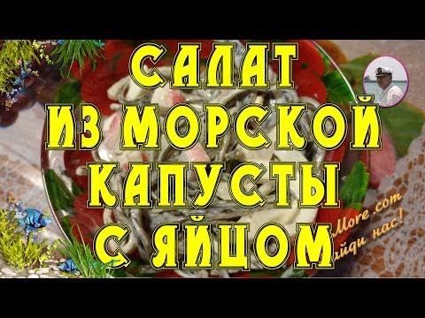 Салат из морской капусты с яйцом от Petr De Cril'on