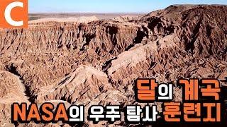 CG가 아니라 현실! 세상에서 가장 건조한 사막 '달의 계곡'
