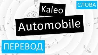 Kaleo Automobile Перевод песни На русском Слова Текст