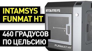 Обзор 3D-принтера Intamsys FUNMAT HT: печатаем тугоплавкими и инженерными пластиками PEEK, ULTEM итд