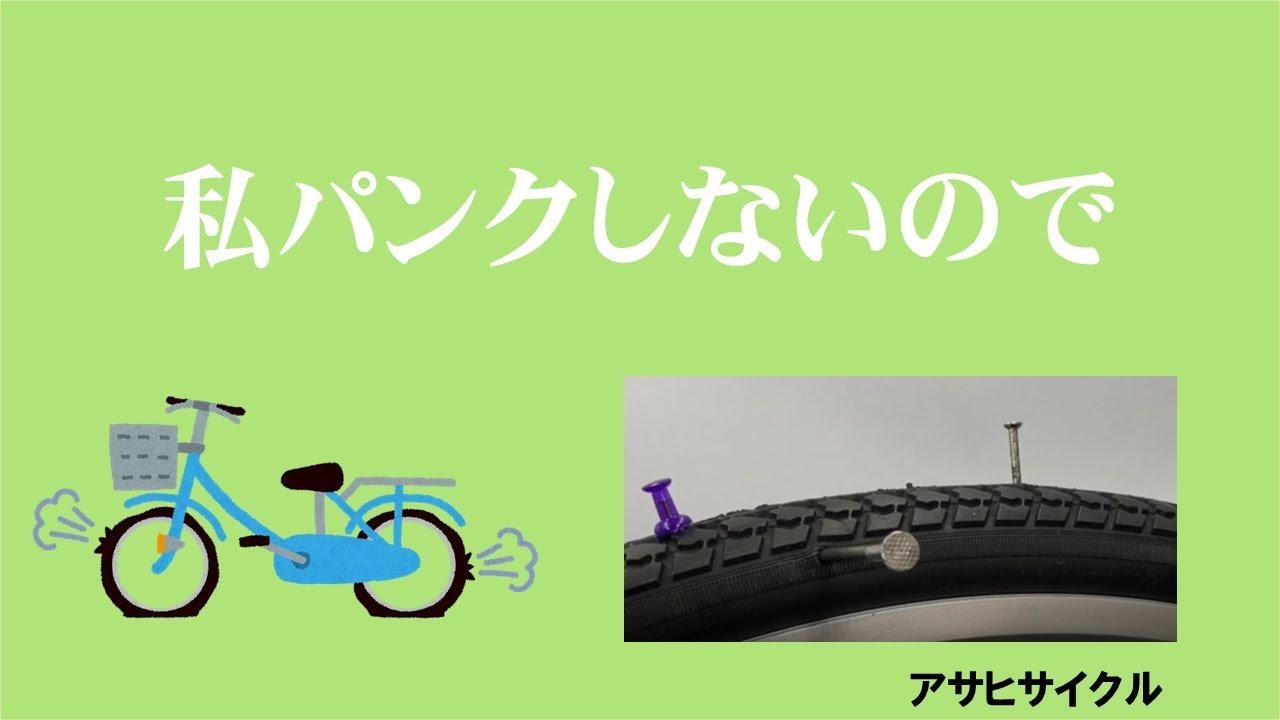 サイクル 店舗 アサヒ